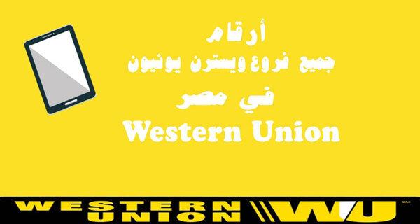 ارقام تليفون ويسترن يونيون في جميع محافظات مصر