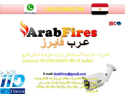 كاميرات خارجية 3ميجابيكس بوليت خارجية اسباني للبيع cameras IID-DB3I50MN IBC IP bullet