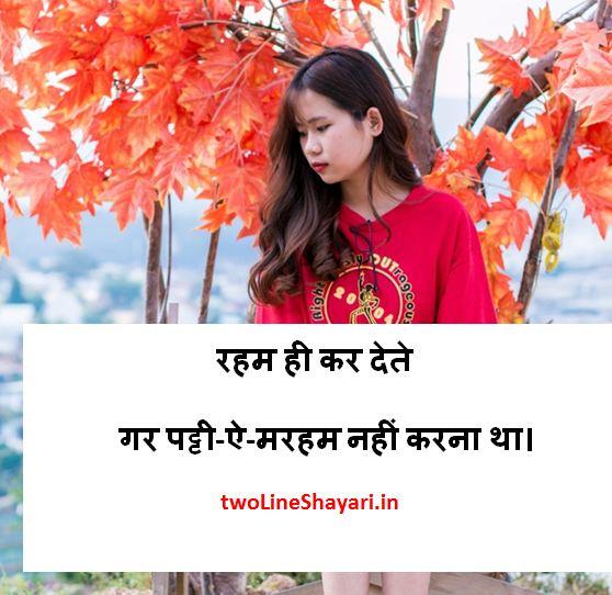 dukh bhari shayari images, dukh bhari shayari with images