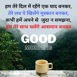 good morning shayari image in hindi