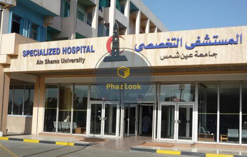 المستشفى التخصصي جامعة عين شمس