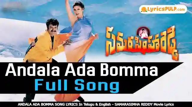 ANDALA ADA BOMMA SONG LYRICS In Telugu & English - SAMARASIMHA REDDY Movie Lyrics