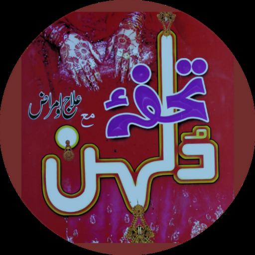 Tuhfa e Dulhan Islamic Shadi Gifts for MuslimBride
