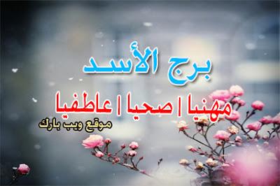 توقعات برج الأسد اليوم الأثنين3/8/2020 على الصعيد العاطفى والصحى والمهنى