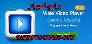 برنامج ويز فيديو بلاير للكمبيوتر 2019 اخر اصدار مجانا Wise Video Player