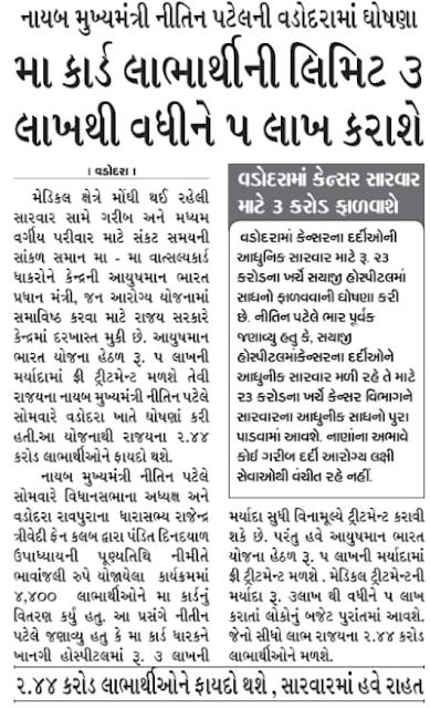 MATRU Vatsalya Card with free medical treatment | Mukhyamantri Amrutam (MA) Vatsalya Yojana Gujarat