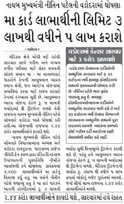 Maa Gujarat Card