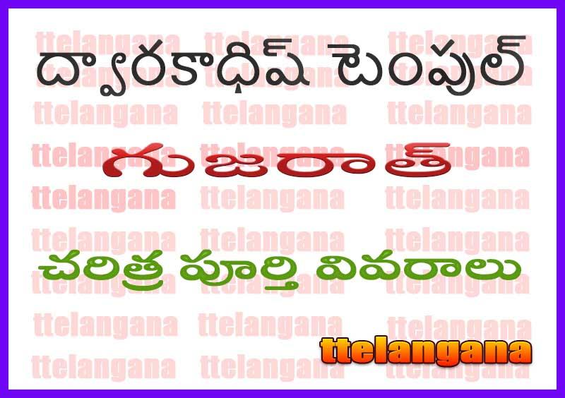 ద్వారకాధిష్ టెంపుల్ గుజరాత్ చరిత్ర పూర్తి వివరాలు