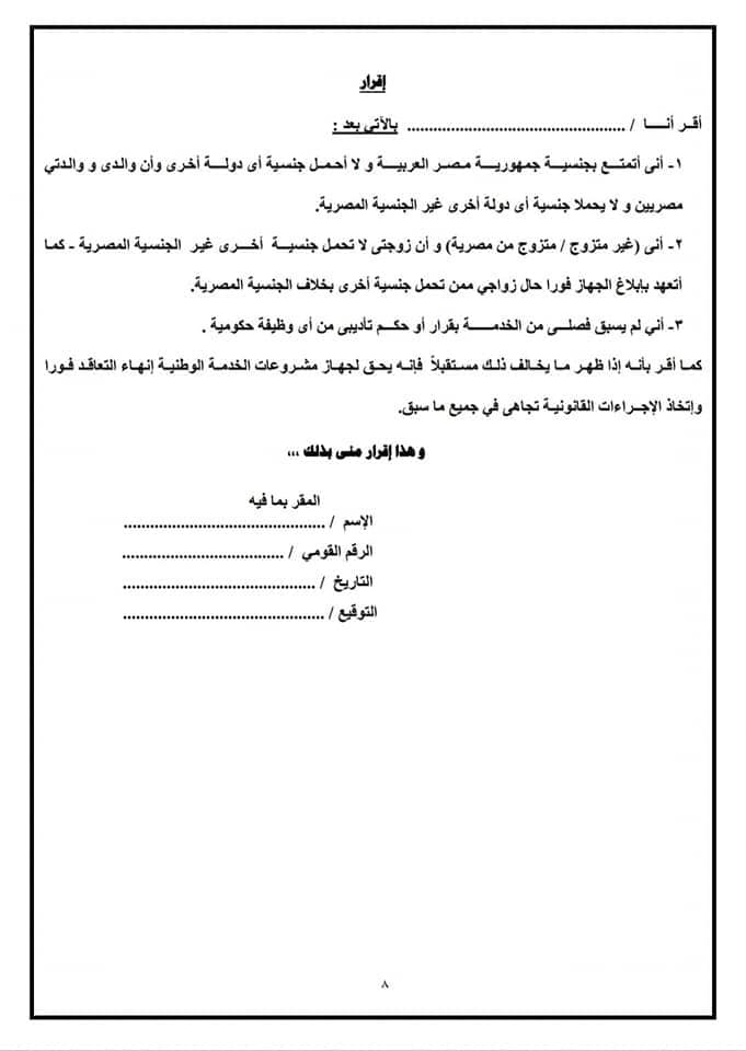استمارة طلب وظيفة مدنية بجهاز مشروعات الخدمة الوطنية - وزارة الدفاع 2019