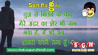 whatsapp-attitude-status-in-hindi-sun-Pagli-2, Whatsapp Attitude Status In Hindi | Sun Pagli, whatsapp attitude status, sun pagli, whatsapp attitude status hindi, whatsapp attitude status quotes, whatsapp attitude status for girls, attitude whatsapp status download,