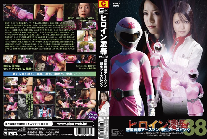 TRE-38 Heroine Give up Vol. 38 – Planet Drive Earthman – New child Earth Pink