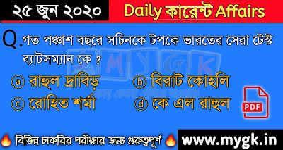 কারেন্ট অ্যাফেয়ার্স ২৫ জুন, ২০২০ Daily Current Affairs in Bengali 25 june, 2020