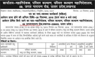 UP Health worker vacancies