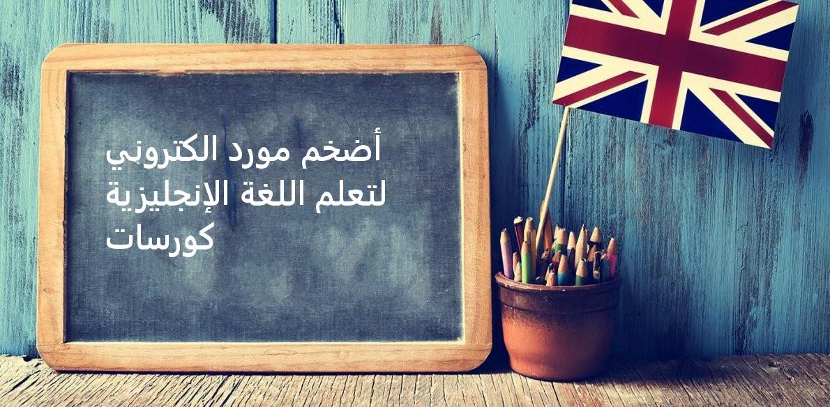 كورس تعلم اللغة الإنجليزية من الصفرالى الإحتراف مجانا