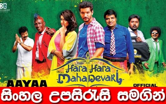 Sinhala Sub - Hara Hara Mahadevaki (2017)