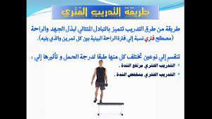 طريقة التدريب الفتري Interval Training