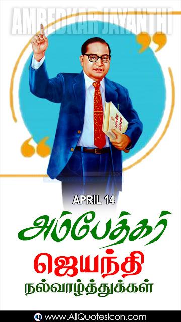 Ambedkar-jayanthi-wishes-Whatsapp-images-Facebook-greetings-Wallpapers-happy-Ambedkar-jayanthi-quotes-Tamil-shayari-inspiration-quotes-online-free