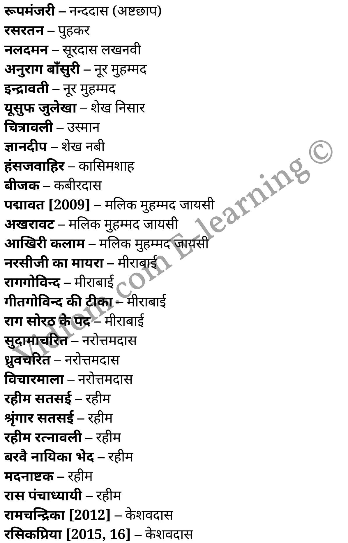 कक्षा 10 हिंदी  के नोट्स  हिंदी में एनसीईआरटी समाधान,    कक्षा 10 प्रमुख काव्य-ग्रन्थ और उनके रचयिता,  कक्षा 10 प्रमुख काव्य-ग्रन्थ और उनके रचयिता  के नोट्स हिंदी में,  कक्षा 10 प्रमुख काव्य-ग्रन्थ और उनके रचयिता प्रश्न उत्तर,  कक्षा 10 प्रमुख काव्य-ग्रन्थ और उनके रचयिता के नोट्स,  10 कक्षा प्रमुख काव्य-ग्रन्थ और उनके रचयिता  हिंदी में, कक्षा 10 प्रमुख काव्य-ग्रन्थ और उनके रचयिता  हिंदी में,  कक्षा 10 प्रमुख काव्य-ग्रन्थ और उनके रचयिता  महत्वपूर्ण प्रश्न हिंदी में, कक्षा 10 हिंदी के नोट्स  हिंदी में, प्रमुख काव्य-ग्रन्थ और उनके रचयिता हिंदी में कक्षा 10 नोट्स pdf,    प्रमुख काव्य-ग्रन्थ और उनके रचयिता हिंदी में  कक्षा 10 नोट्स 2021 ncert,   प्रमुख काव्य-ग्रन्थ और उनके रचयिता हिंदी  कक्षा 10 pdf,   प्रमुख काव्य-ग्रन्थ और उनके रचयिता हिंदी में  पुस्तक,   प्रमुख काव्य-ग्रन्थ और उनके रचयिता हिंदी में की बुक,   प्रमुख काव्य-ग्रन्थ और उनके रचयिता हिंदी में  प्रश्नोत्तरी class 10 ,  10   वीं प्रमुख काव्य-ग्रन्थ और उनके रचयिता  पुस्तक up board,   बिहार बोर्ड 10  पुस्तक वीं प्रमुख काव्य-ग्रन्थ और उनके रचयिता नोट्स,    प्रमुख काव्य-ग्रन्थ और उनके रचयिता  कक्षा 10 नोट्स 2021 ncert,   प्रमुख काव्य-ग्रन्थ और उनके रचयिता  कक्षा 10 pdf,   प्रमुख काव्य-ग्रन्थ और उनके रचयिता  पुस्तक,   प्रमुख काव्य-ग्रन्थ और उनके रचयिता की बुक,   प्रमुख काव्य-ग्रन्थ और उनके रचयिता प्रश्नोत्तरी class 10,   10  th class 10 Hindi khand kaavya Chapter 9  book up board,   up board 10  th class 10 Hindi khand kaavya Chapter 9 notes,  class 10 Hindi,   class 10 Hindi ncert solutions in Hindi,   class 10 Hindi notes in hindi,   class 10 Hindi question answer,   class 10 Hindi notes,  class 10 Hindi class 10 Hindi khand kaavya Chapter 9 in  hindi,    class 10 Hindi important questions in  hindi,   class 10 Hindi notes in hindi,    class 10 Hindi test,  class 10 Hindi class 10 Hindi khand kaavya Chapter 9 pdf,   class 10 Hindi notes pdf,   class 10 Hindi exercise solutions,   class 10 Hindi,  class 10 Hindi notes study rankers,   class 10 Hindi notes,  class 10 Hindi notes,   class 10 Hindi  class 10  notes p