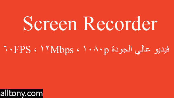 أفضل 4 برامج مجانية لتصوير الشاشة لهواتف الأندرويد 2020 Screen Recorder