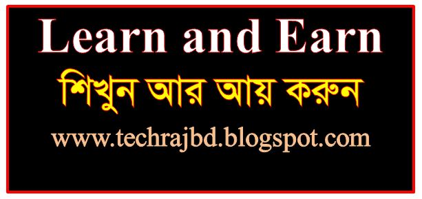 Learn And Earn || শিখুন এবং আয় করুন