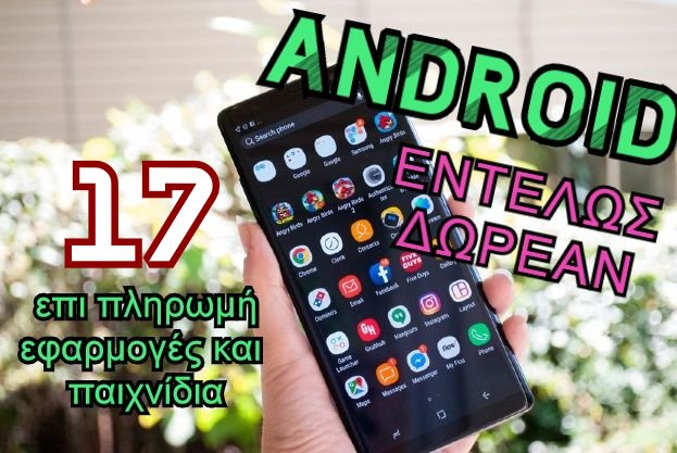 λίστα με δωρεάν εφαρμογές και παιχνίδια για Android