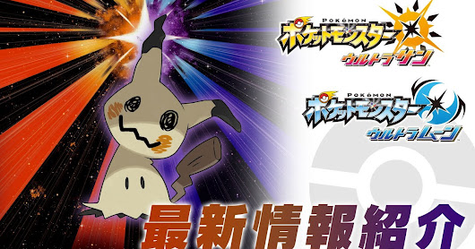 Animação do Z-Move Exclusivo do Mimikyu é Revelado!