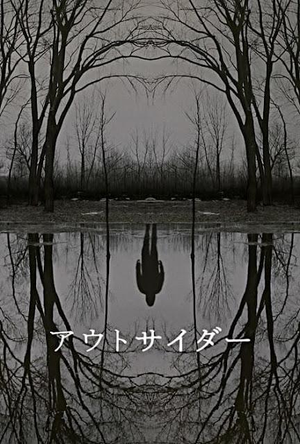 HBOドラマ アウトサイダー