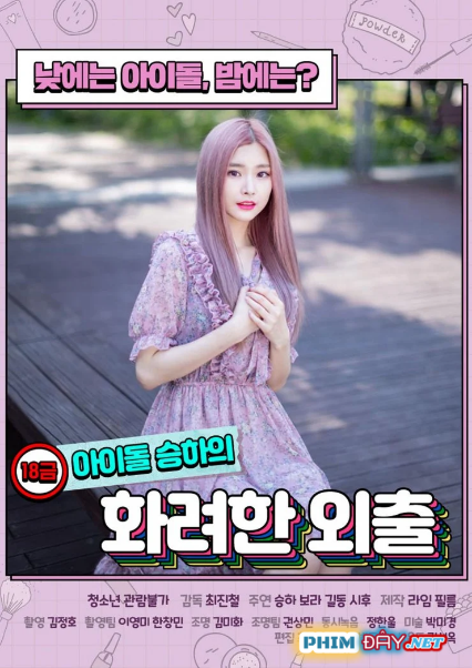 R-Rated Idol Seung-ha's Fancy Walk (2020) - 18금 아이돌 승하의 화려한 외출 (18geum a-i-dol seung-ha-eui hwa-ryeo-han oe-chul)