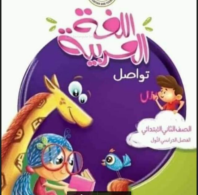 الصف الثاني الابتدائي الترم الأول 2020 لغة عربية (ملزمة وفيديو )