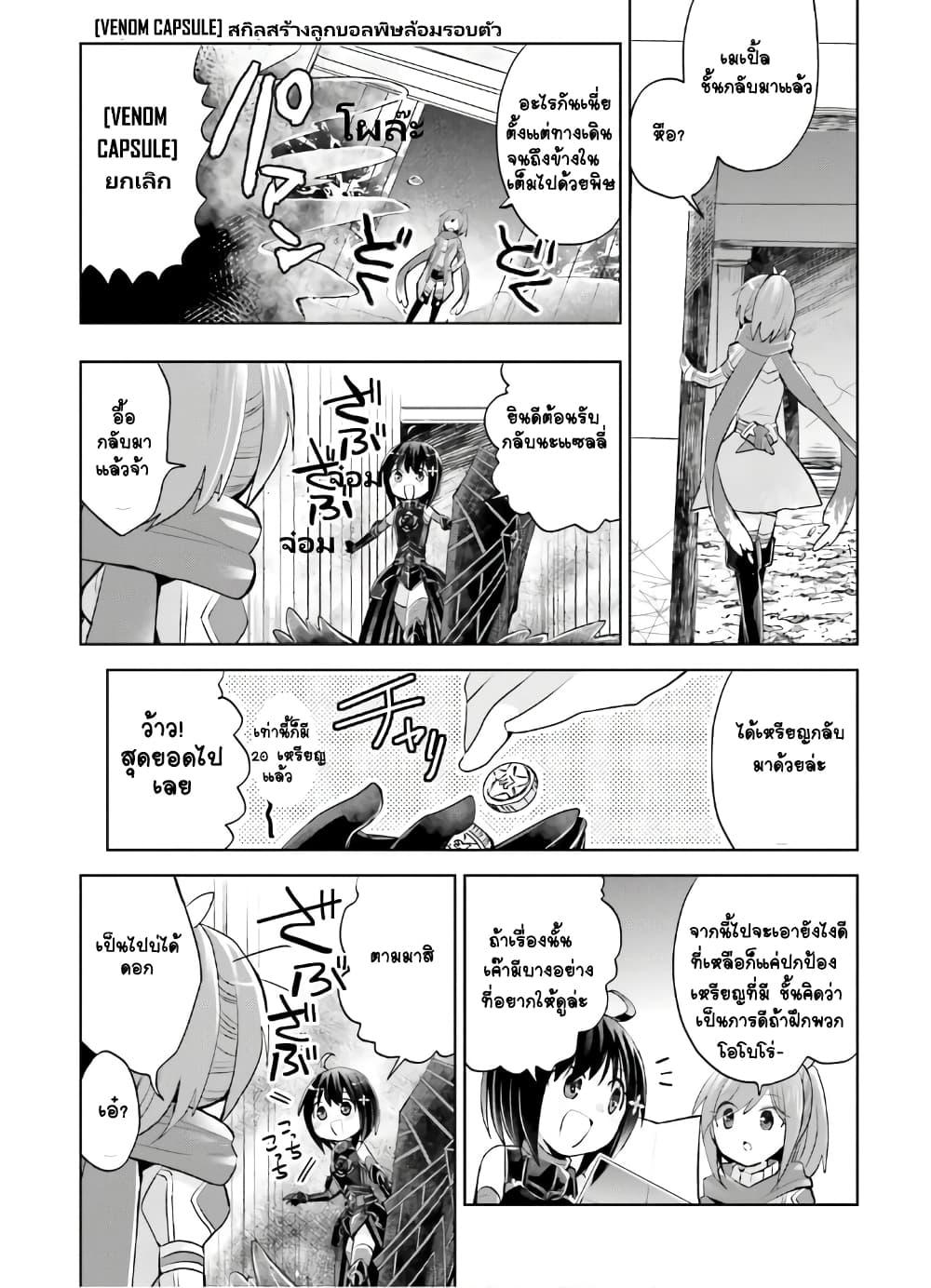 อ่านการ์ตูน Itai no wa Iya nanode Bogyo-Ryoku ni Kyokufuri Shitai to Omoimasu ตอนที่ 17 หน้าที่ 7