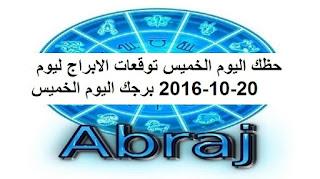 حظك اليوم الخميس توقعات الابراج ليوم 20-10-2016 برجك اليوم الخميس