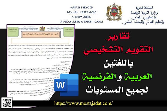 تقرير التقويم التشخيصي باللغتين العربية و الفرنسية لجميع المستويات و بصيغة (Word)