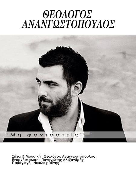 Θεολόγος Ανανγωστόπουλος 'Μη Φανταστείς'