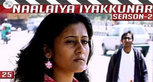 25 Short Film by Deepan | Naalaiya Iyakkunar 2