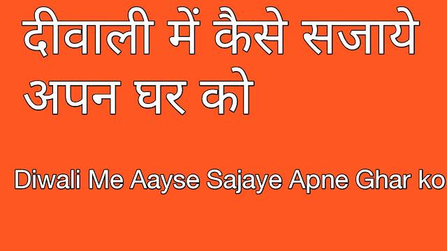 Diwali Me Aaise Sajaye Apne Ghar Ko ?