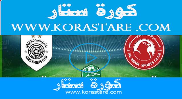 مشاهدة مباراة العربي و السد كورة ستار بث مباشر اليوم كورة ستار اون لاين 18-12-2020 في نهائي كأس امير قطر