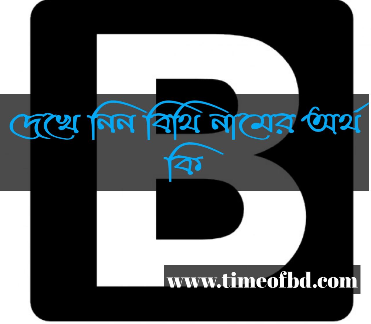 Bithi name meaning in Bengali, বিথি নামের অর্থ কি, বিথি নামের বাংলা অর্থ কি, বিথি নামের ইসলামিক অর্থ কি,