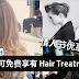 情人节特别优惠!男友剪头发, 女友就能享有免费Treatment!!