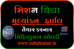 Mission Vidhya Mulyakan Paper, Mission Vidhya Profile, Mission Vidhya Student  Profile, Mission Vidhya Hajari Patrak ,Mission Vidya Profile, Mission Vidhya Login Page