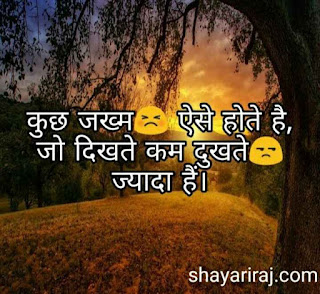 very-sad-shayari-hindi-love-boyfriendi2je2j