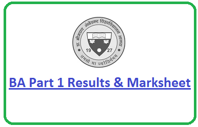 Agra University BA Part 1 Results 2020