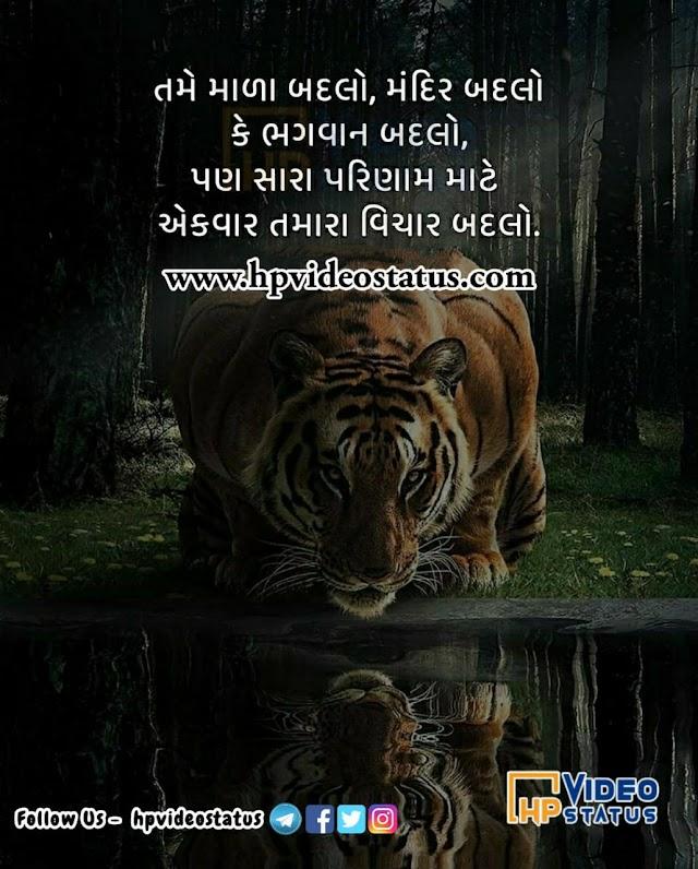 તમે માળા બદલો | Suvichar In Gujarati | Whatsapp Status