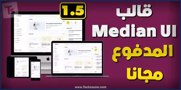 [الأصلي] تحميل قالب Median UI v1.5 المدفوع مجانا لمدونة بلوجر