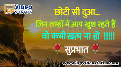 Good Morning Quotes, Good Morning Love, Good Morning Sms Hindi