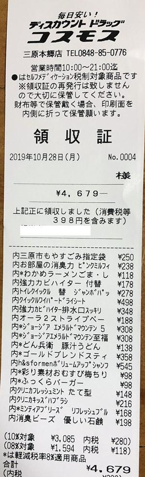 コスモス 三原本郷店 2019/10/28 のレシート