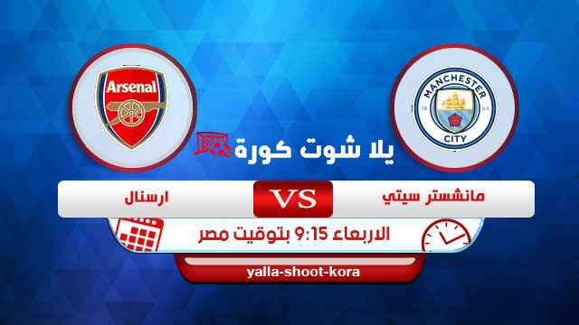 manchester-city-vs-arsenal-fc