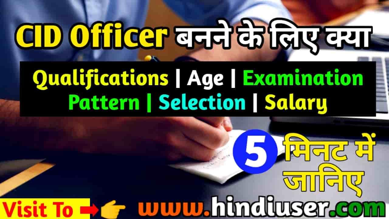 cid officer ki salary