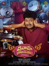 Vivaha Bhojanambu (2021) HDRip Telugu Full Movie Watch Online Free