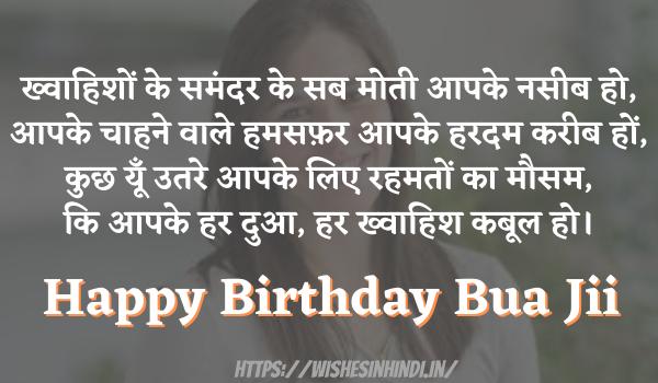 Happy Birthday Wishes In Hindi For Bua ji 2021