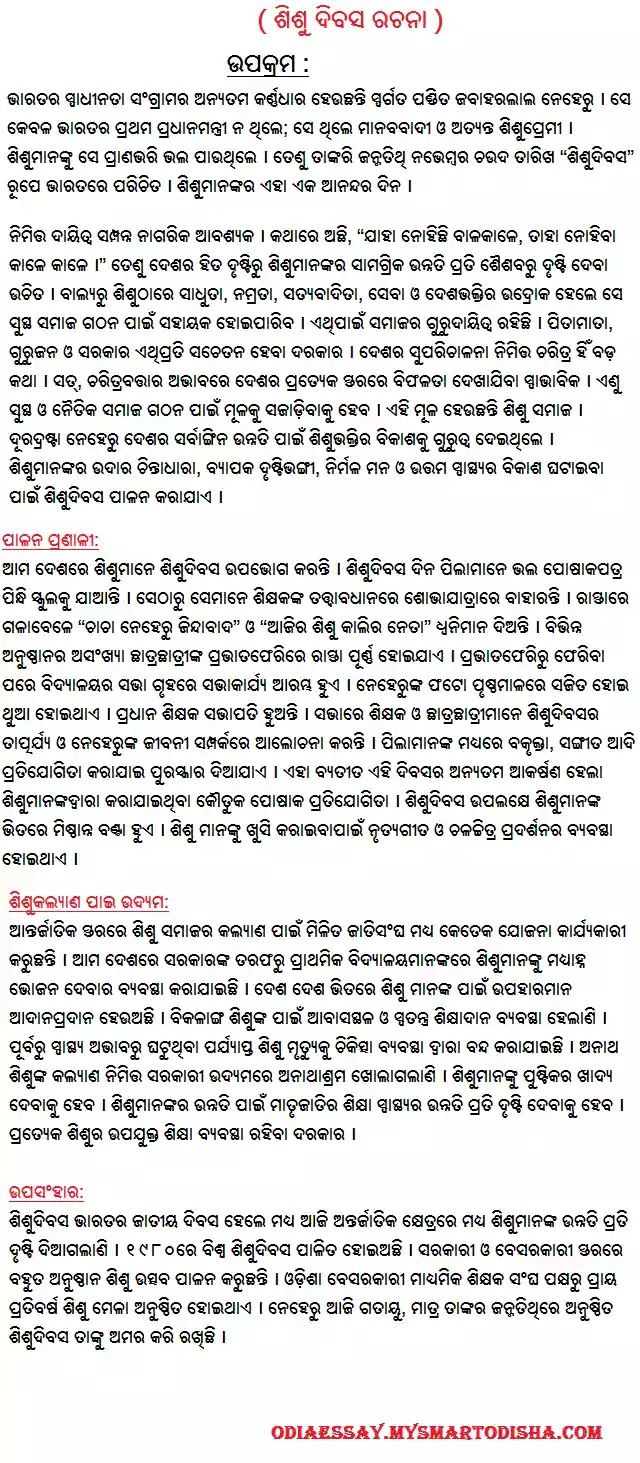 children's day essay in odia